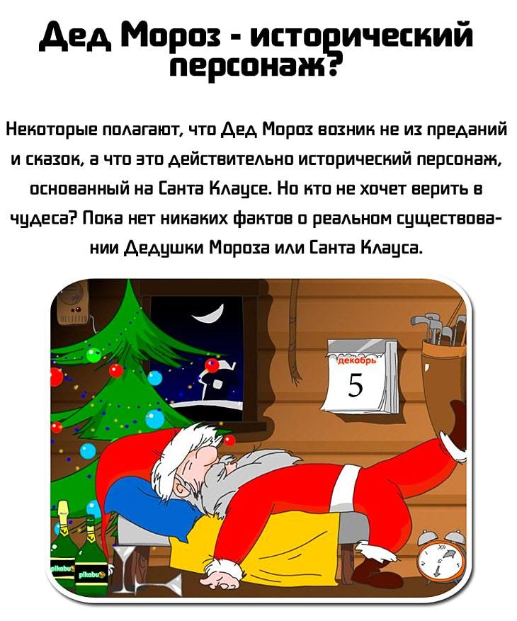 7-faktov-pro-Deda-Moroza-7