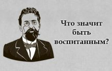 8 признаков воспитанности от Чехова