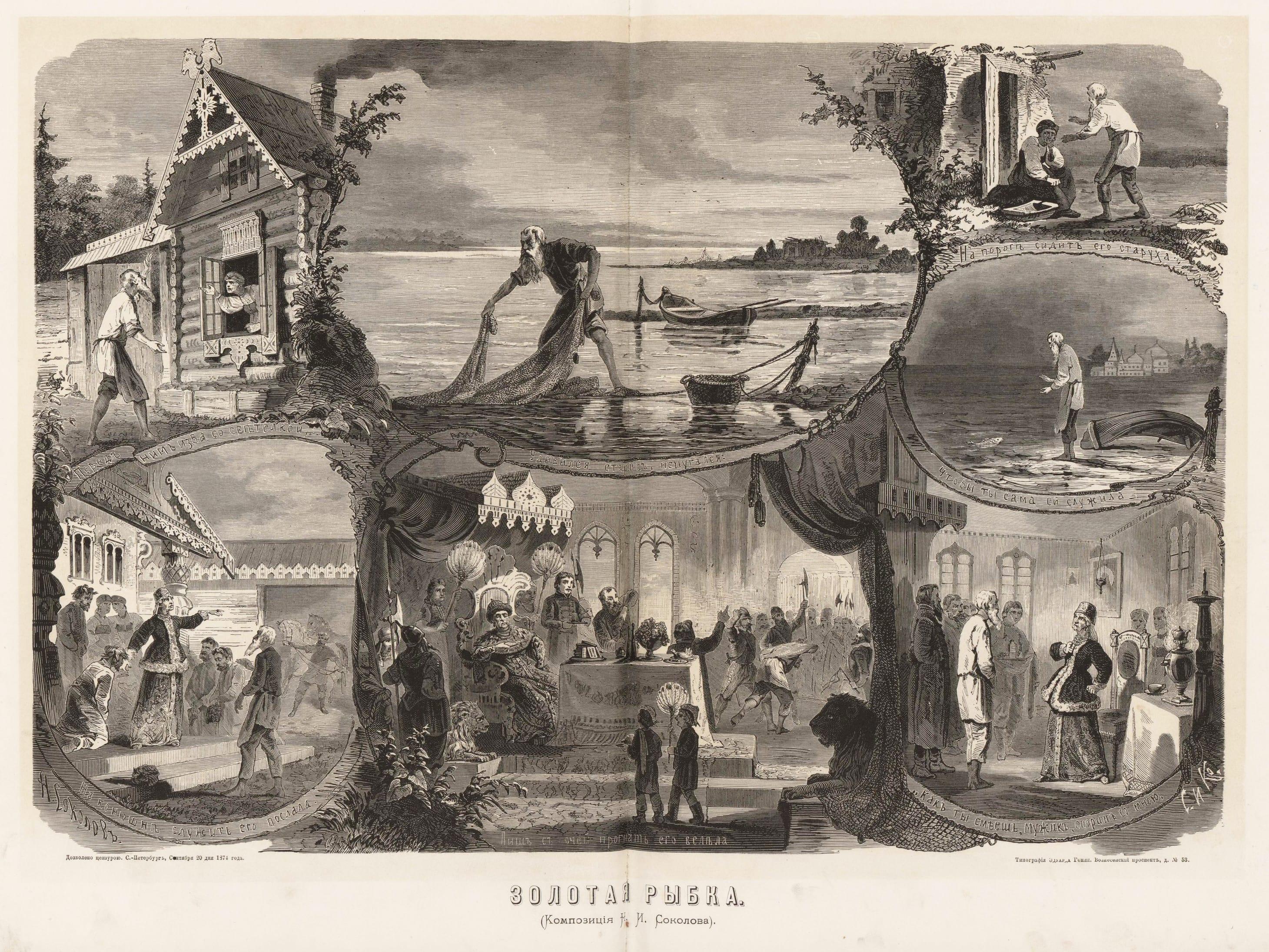 Albom-russkih-narodnyih-skazok-i-byilin-1875-10