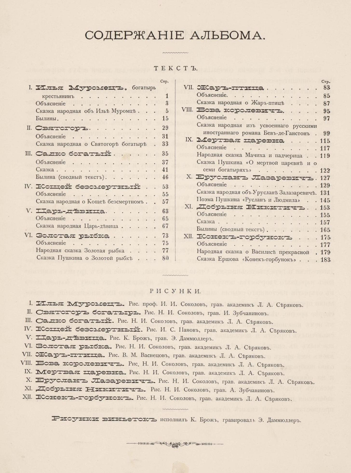 Albom-russkih-narodnyih-skazok-i-byilin-1875-4