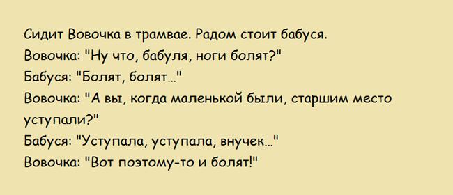 Смешные Анекдоты Вовочка