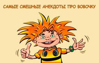 Лучшие анекдоты про Вовочку