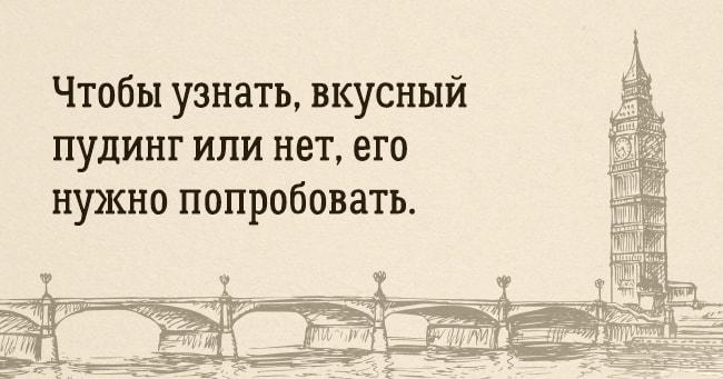 Angliyskoy-mudrosti-post-10