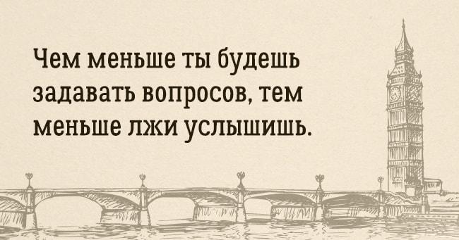 Angliyskoy-mudrosti-post-11