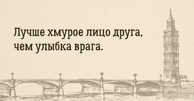 Angliyskoy-mudrosti-post-12