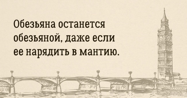 Angliyskoy-mudrosti-post-13