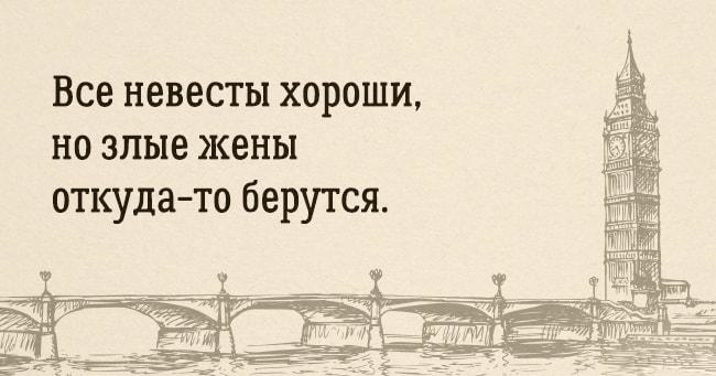 Angliyskoy-mudrosti-post-15