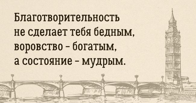 Angliyskoy-mudrosti-post-7