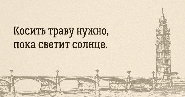 Angliyskoy-mudrosti-post-8