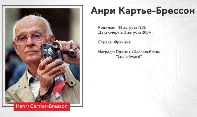 Anri-Karte-Bresson-luchshie-fotografyi