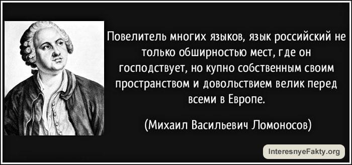 Biografiya-Lomonosova-5
