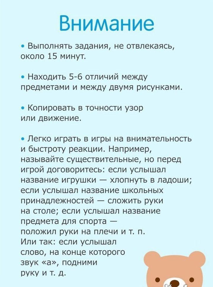 CHemu-sleduet-nauchit-rebenka-k-6-godam-1