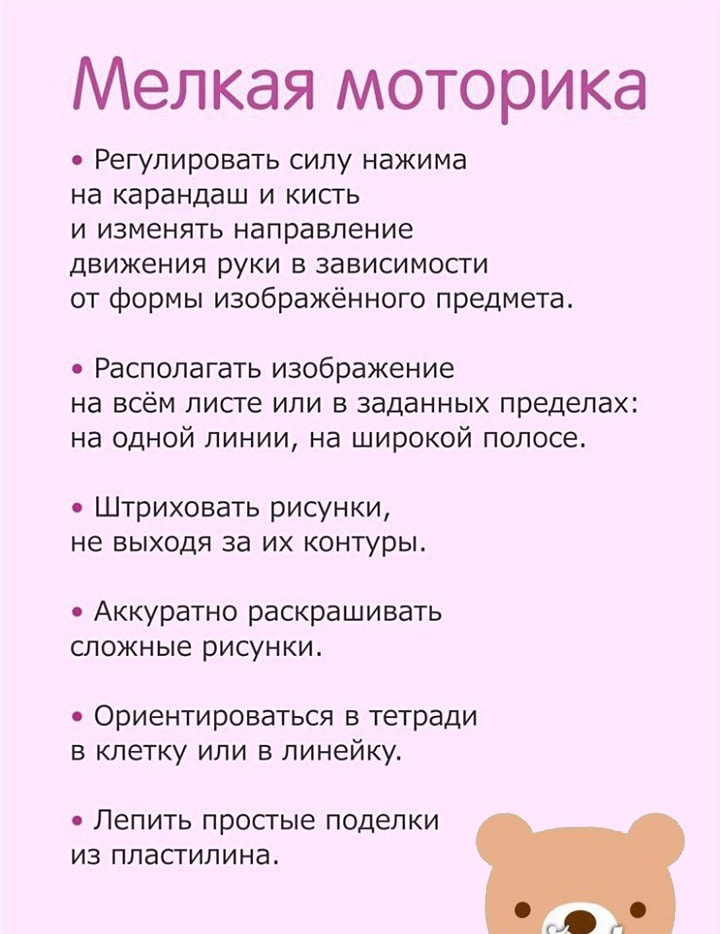 CHemu-sleduet-nauchit-rebenka-k-6-godam-2