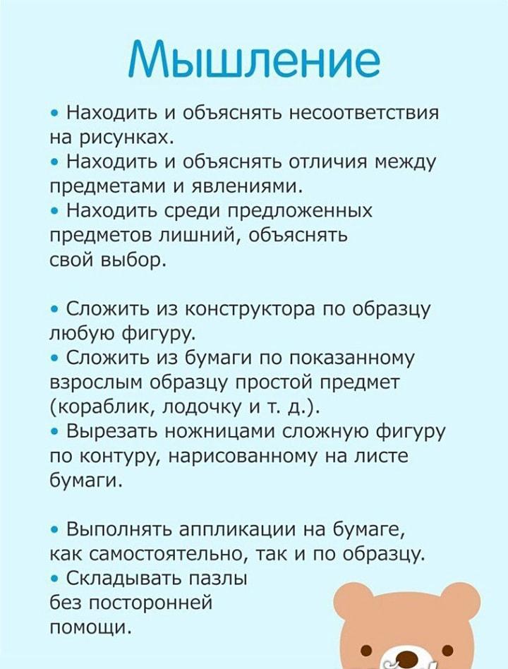 CHemu-sleduet-nauchit-rebenka-k-6-godam-5