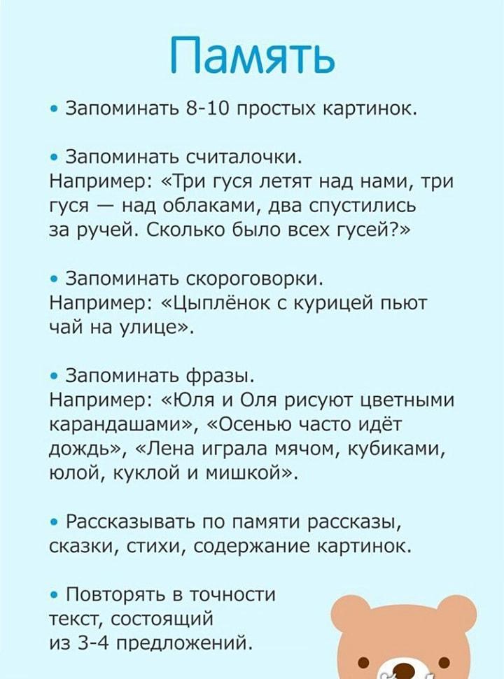 CHemu-sleduet-nauchit-rebenka-k-6-godam-6