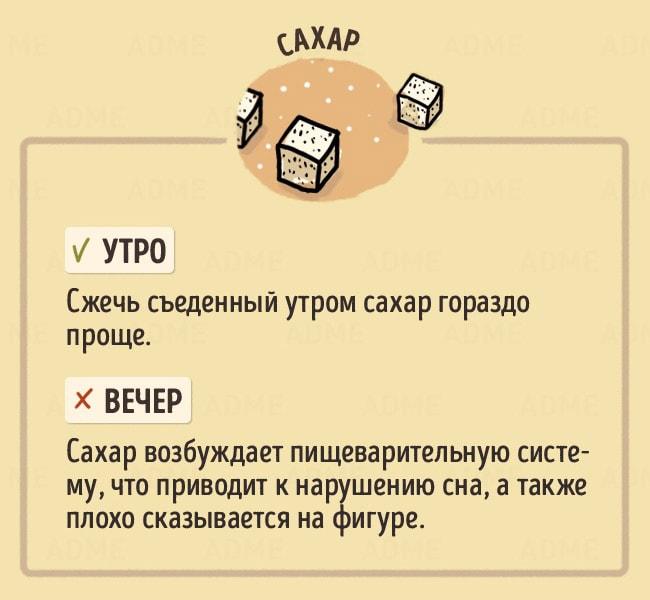 CHto-est-v-raznoe-vremya-dnya-14