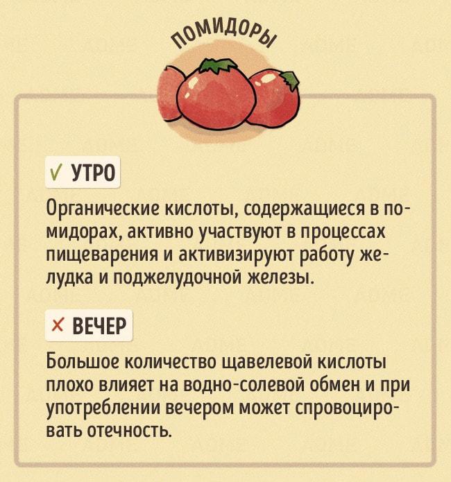 CHto-est-v-raznoe-vremya-dnya-8