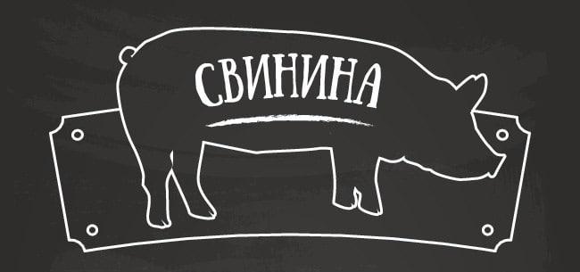 CHto-prigotovit-iz-svininyi-1