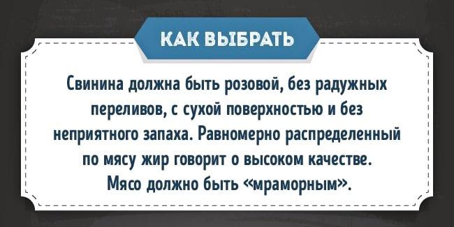 CHto-prigotovit-iz-svininyi-2