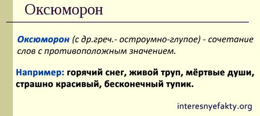 chto-takoe-oksyumoron-interesnyefakty-org
