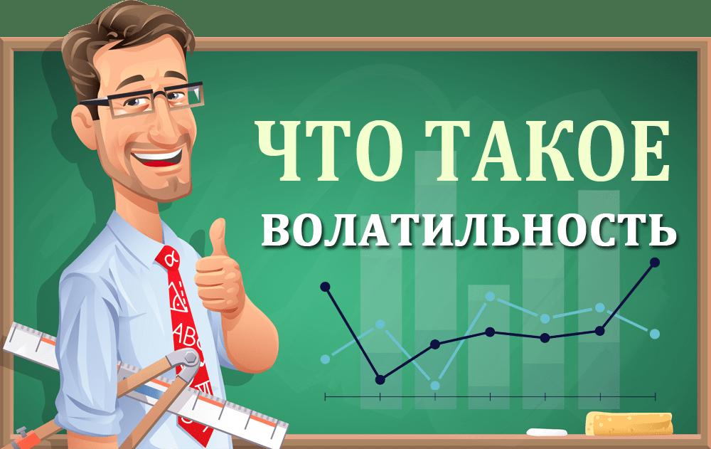CHto-takoe-Volatilnost