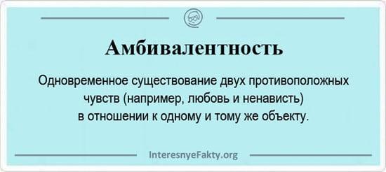 CHto-takoe-ambivalentnost-1