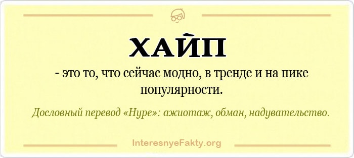 CHto-takoe-hayp-prostyimi-slovami