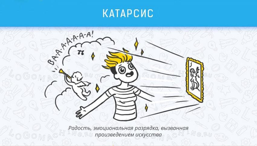CHto-takoe-katarsis