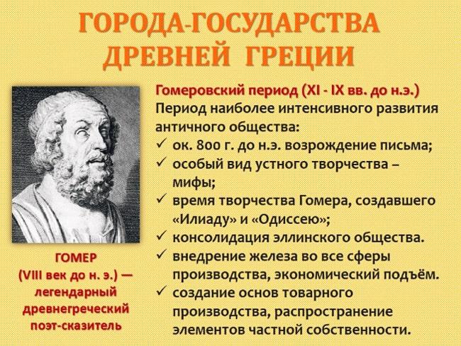 Drevnyaya-Gretsiya-Gomera