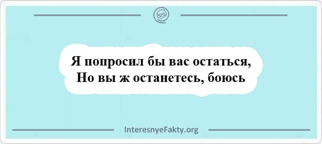 Dvustishiya-19