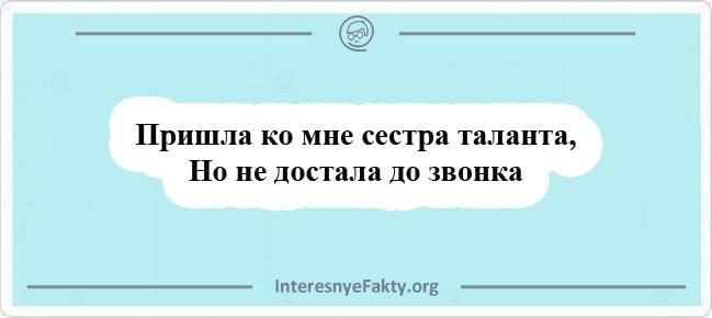 Dvustishiya-4