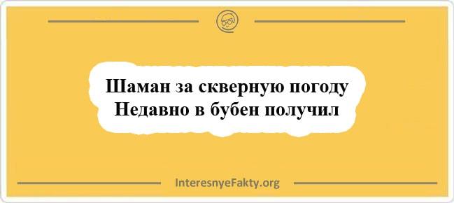 Dvustishiya-6