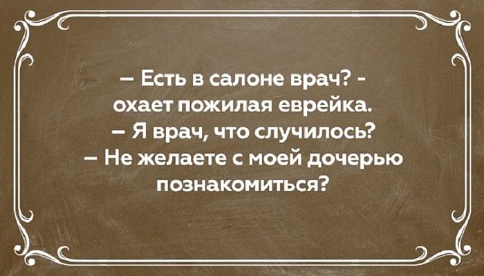 Evreyskiy-yumor-14