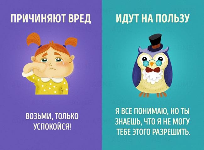Frazyi-kotoryie-ne-stoit-govorit-detyam-10