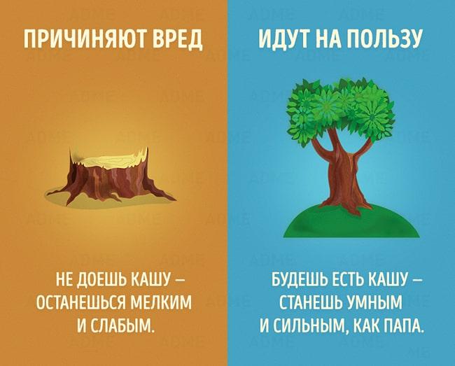 Frazyi-kotoryie-ne-stoit-govorit-detyam-12