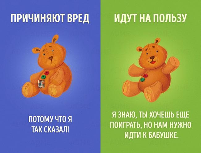 Frazyi-kotoryie-ne-stoit-govorit-detyam-6
