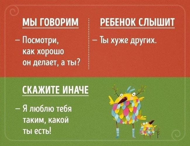 Frazyi-s-dvoynyim-smyislom-ili-kak-slyishit-rebenok-4