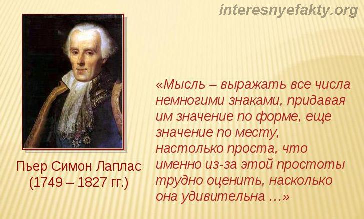 Хитрый-гений-Лаплас-1
