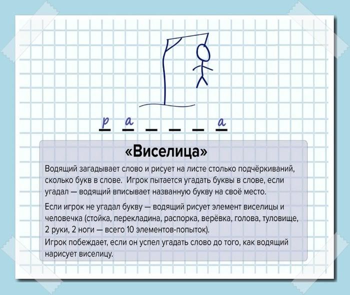Igryi-dlya-rasshireniya-slovarnogo-zapasa-3