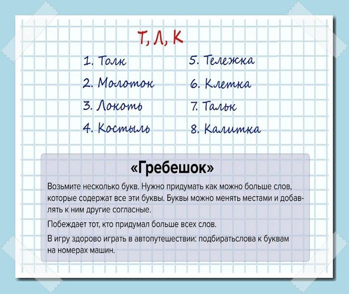 Igryi-dlya-rasshireniya-slovarnogo-zapasa-4