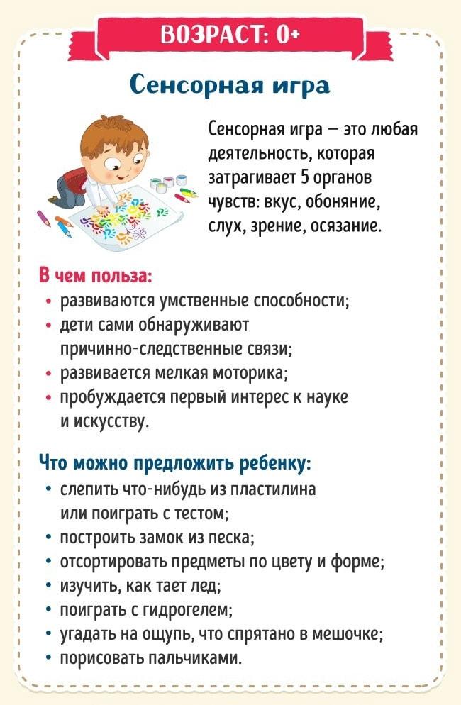 Igryi-dlya-razvitiya-detey-0