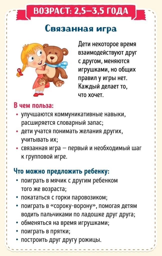 Igryi-dlya-razvitiya-detey-5
