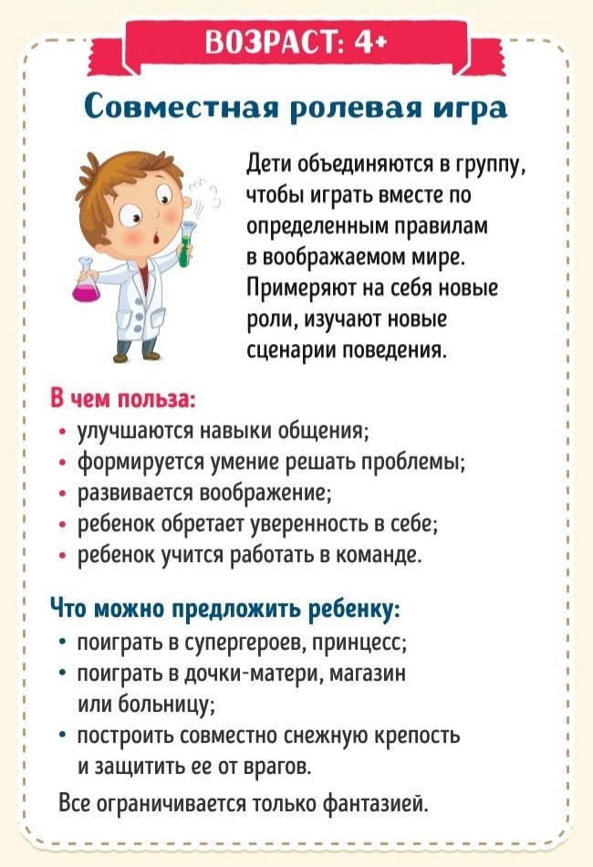 Igryi-dlya-razvitiya-detey-9