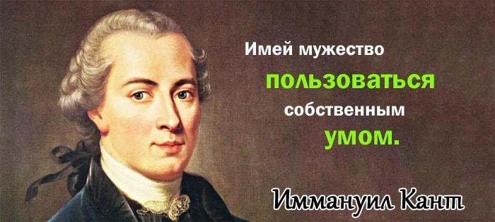 Imey-muzhestvo-polzovatsya-sobstvennyim-umom.-Avtor-Kant