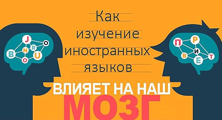 Inostrannyie-yazyiki-i-mozg-1