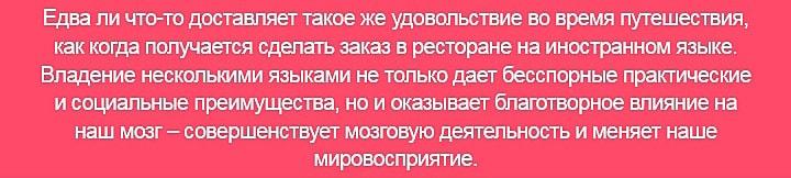 Inostrannyie-yazyiki-i-mozg-2