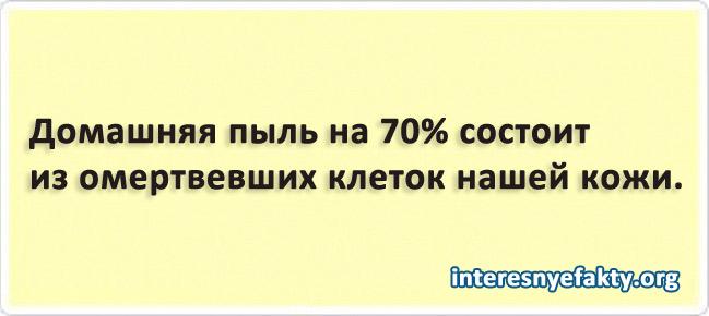 Interesnyie-faktyi-iz-zhizni-1