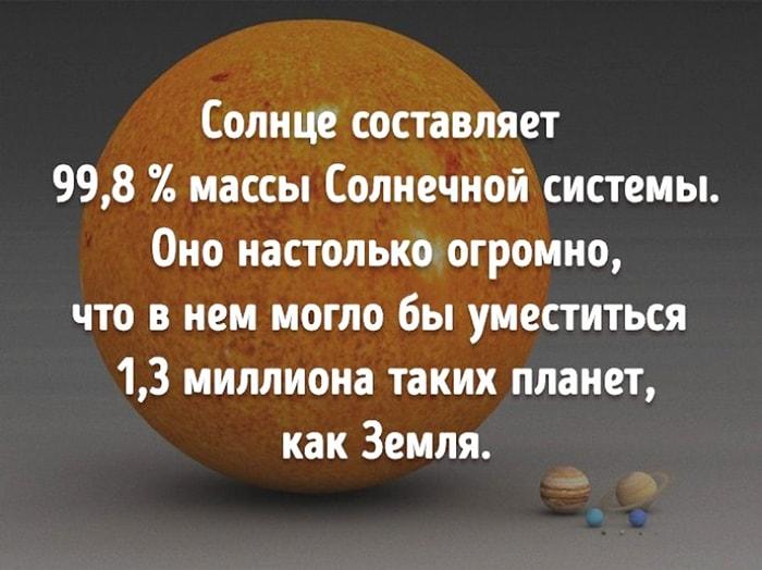 Interesnyie-faktyi-o-kosmose-2