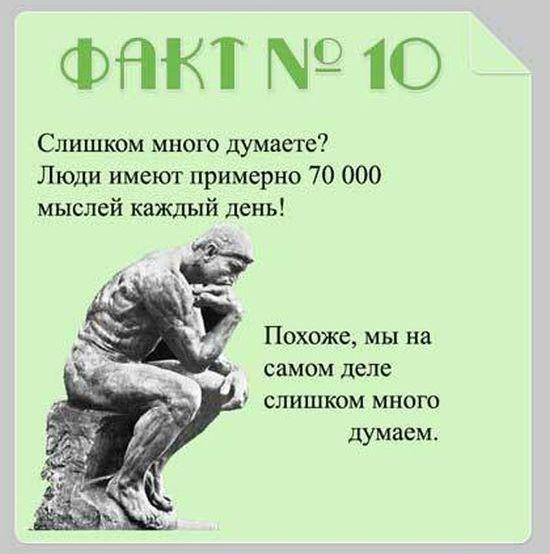 Interesnyie-faktyi-o-mozge-10