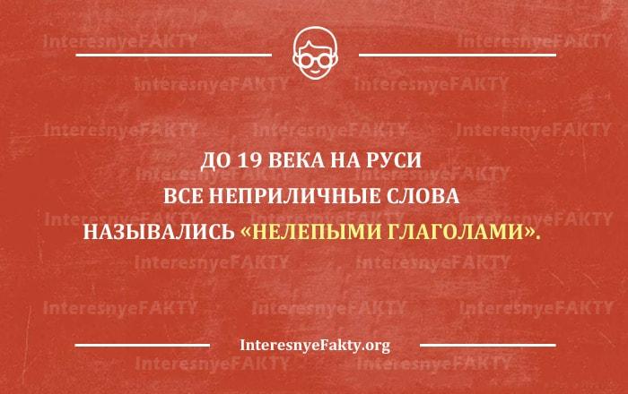 Interesnyie-faktyi-o-russkom-yazyike-11